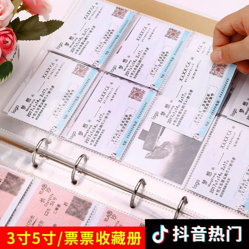 异地恋火车票电影票收藏册相册本热销7件限时秒杀