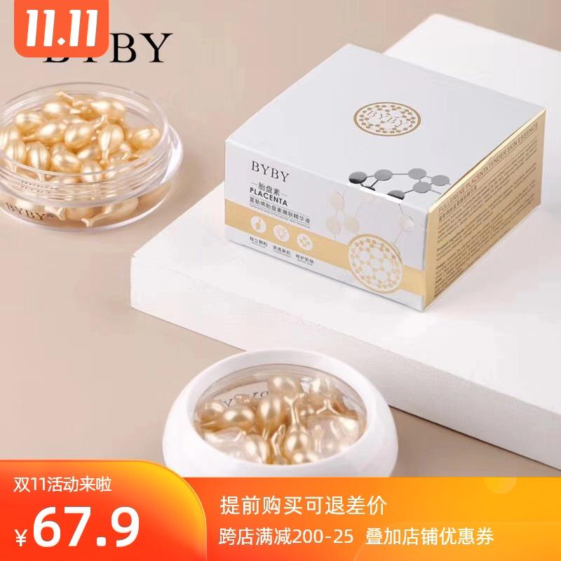 粒38每盒盒3一共发2送1买富勒烯胎盘素嫩肤精华液BYBY