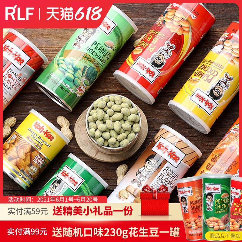大哥芥末豌豆180g罐装 泰国进口koh-kae特产清真炒货坚果休闲零食