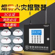 烟雾报警器商用家用无线火灾探测器消防专用3c认证联网主机烟感器