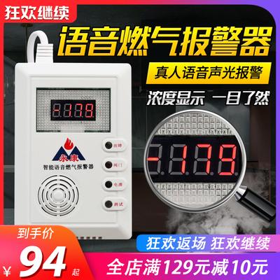 家用可燃气体检测仪厨房煤气天然气液化气泄露探测器电池款报警器