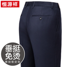 Hengyuanxiang trousers for men's business and leisure middle age no iron high waist loose size formal pants for men's suit pants spring
