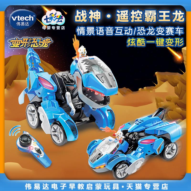 伟易达变形恐龙战神遥控变形玩具
