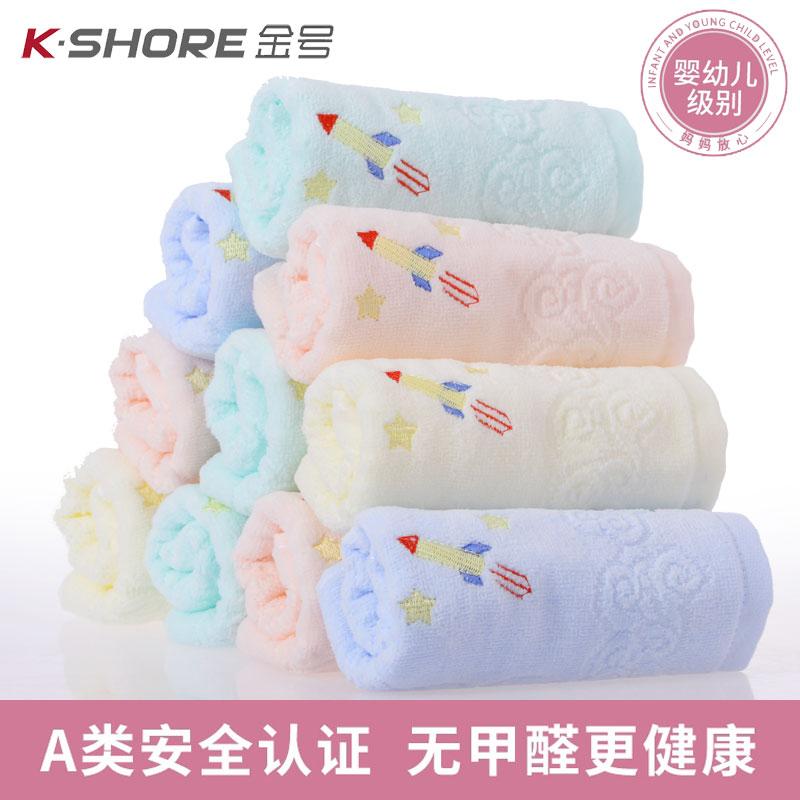正品金号儿童毛巾4条装 纯棉吸水宝宝童巾洗脸巾儿童专用小面巾