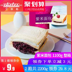 <p>艾菲勒紫米面包1100g</p><span style='color: #ff0000!important;font-size: 12px;'>【聚】【17日10点开抢】【前1w名第二件9.9】</span>