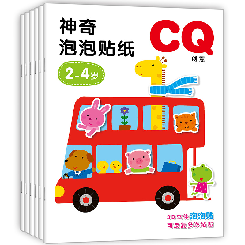 Babys magic bubble Sticker Book 2-3-4-5 years old childrens 3D stickers can be pasted repeatedly