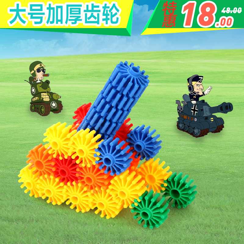 Large thickened gear inserted plastic building block boy plastic puzzle toy creative childrens toy