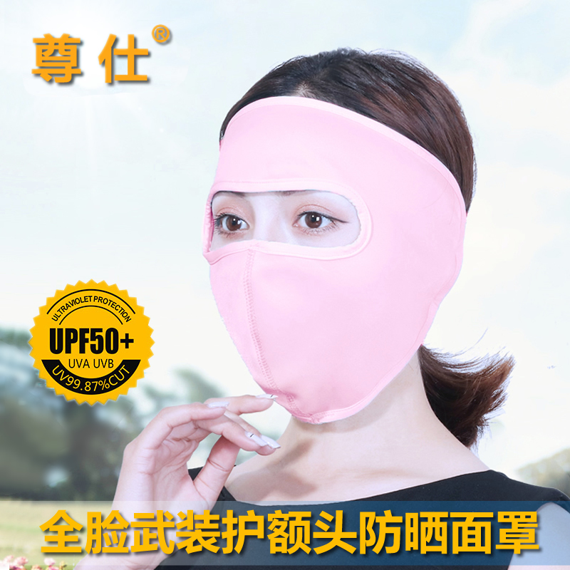 Sunscreen mask female anti ultraviolet summer full face sunshade face protection neck ear protection summer thin breathable large mask