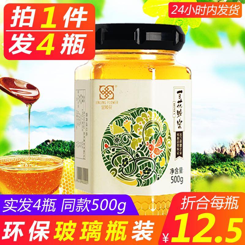 【共发4瓶】纯正天然农家自产百花蜜