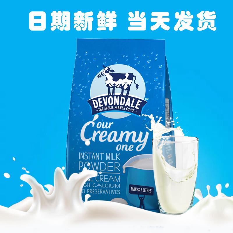 澳洲进口德运全脂奶粉青少年成人孕妇冲饮高钙牛奶粉1000g包邮