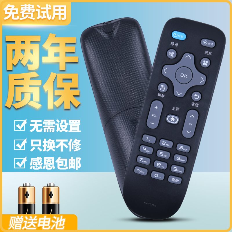 适用原装康佳KKTV KK-Y378E KK-Y378A LED32S1 LED43/39/55/K35A