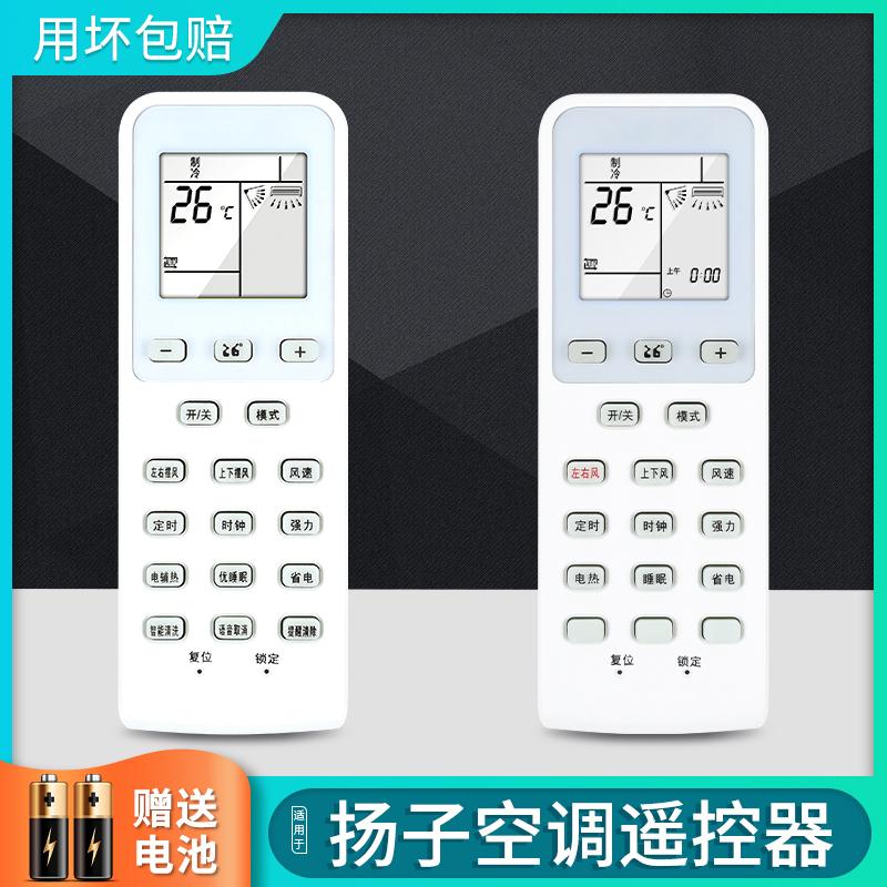 原装型号acc扬子空调+s2遥控器