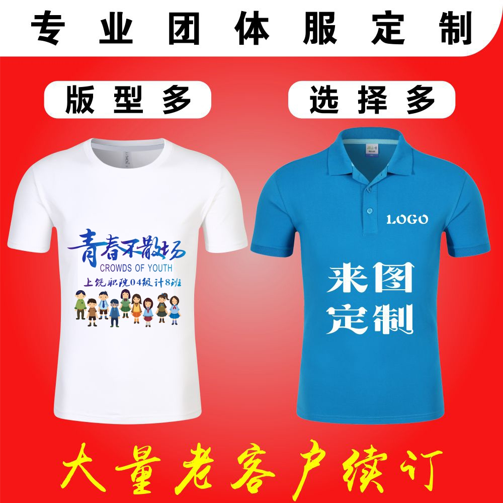 Класс обслуживания сделанный на заказ хлопок круглый вырез быстросохнущие T футболки оптовая торговля культура из рубашка POLO рубашка работа одежда реклама рубашка печать logo