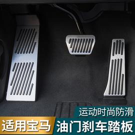宝马油门踏板新5系3系1/2/7系X1/X3/X5/X6内饰改装刹车件装饰GT贴图片