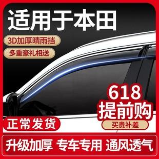 专用于本田XRV晴雨挡飞度雨眉遮凌派杰德锋范缤智CRV雨板汽车车窗