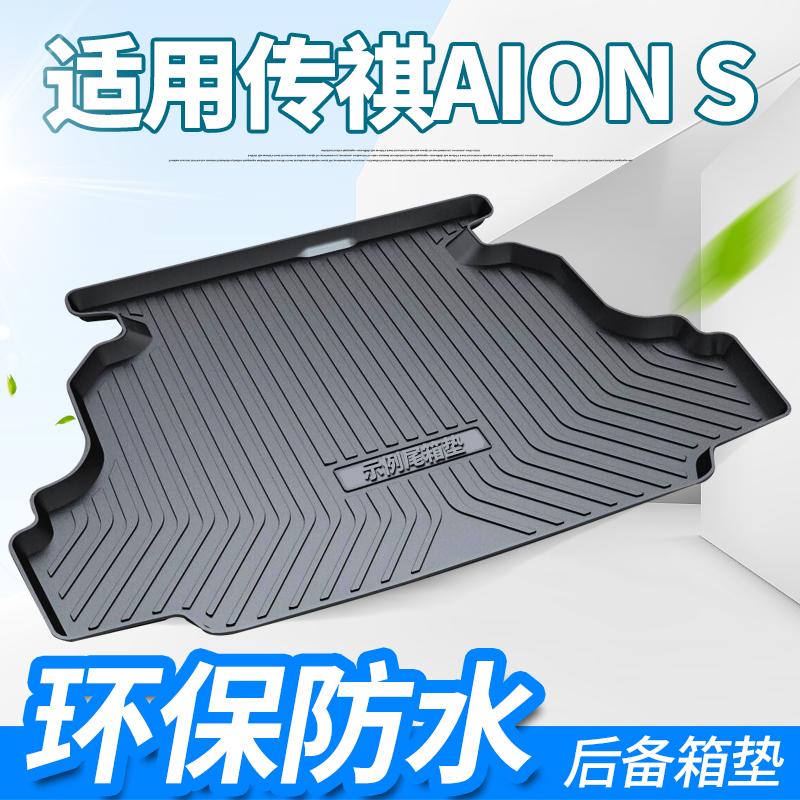 广汽传祺AION S后备箱垫改装专用埃安S新能源后背尾箱垫子全包围