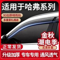 汽车配件改装不锈钢挡雨板V装饰荣光S3雨眉S1晴雨挡专用S五菱宏光