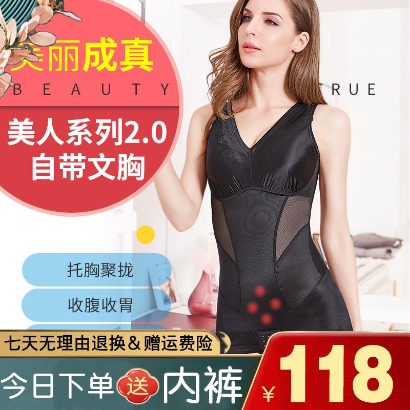 香妮美人计2.0带文胸海藻塑身衣连体产后收腹束腰燃脂美体无痕