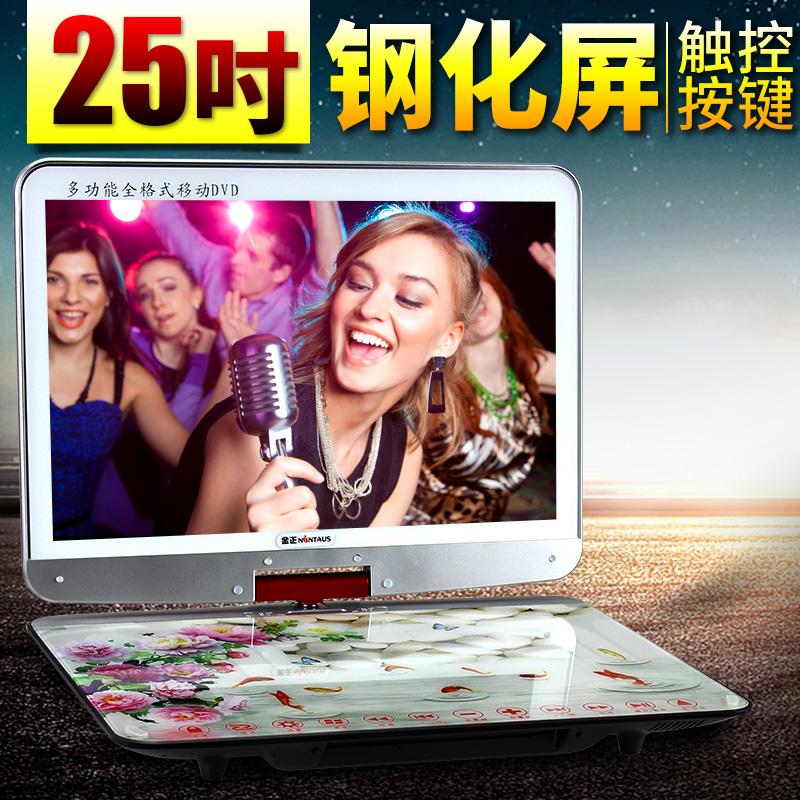 Золото положительный x8800 hd 25 дюймовый мобильный DVD тень блюдо машинально портативный EVD игрок с телевизором смотреть приставка 14