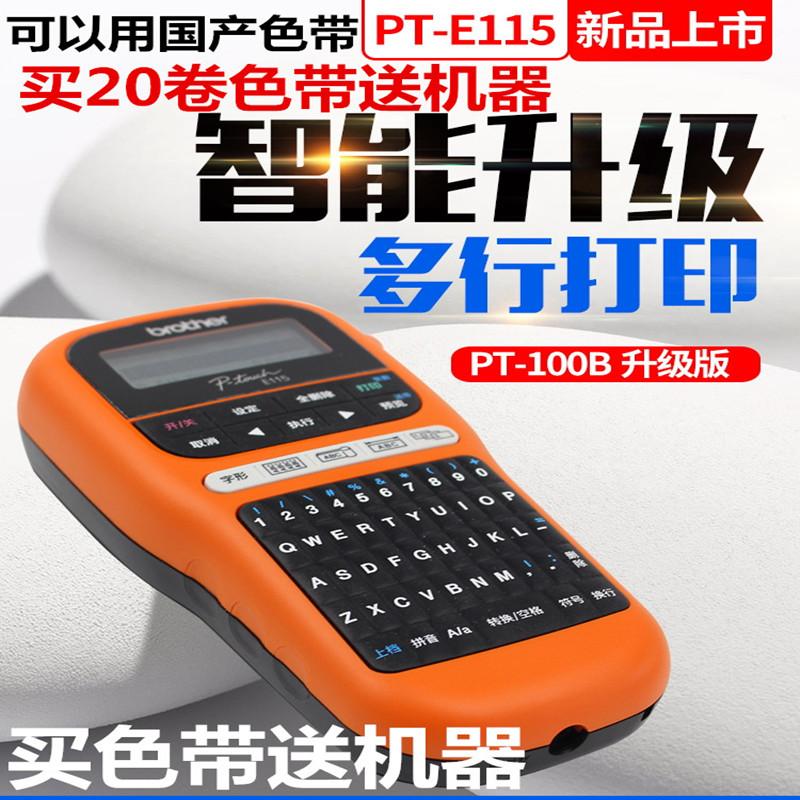 Brother兄弟标签机PT-E115手持式弱电网线线缆防水标签打印机100b
