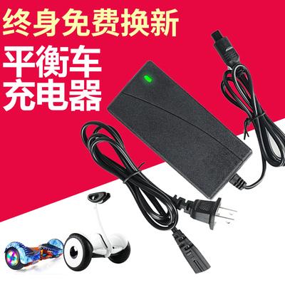 阿尔郎儿童电动平衡车充电器三孔头线电源适配器通用36v圆头原装