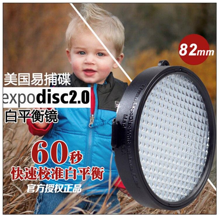 美国易捕碟expodisc2白平衡镜82mm拍摄道具摄影色温校准18%灰卡