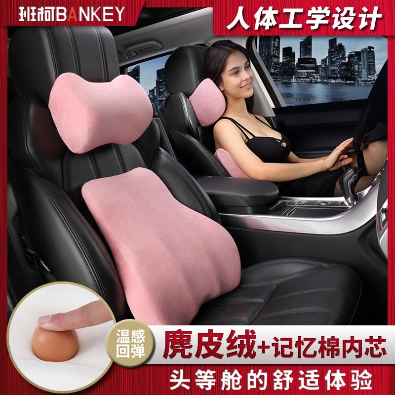 汽车头枕腰靠车用靠枕座椅枕头车内用品护颈枕车枕记忆棉垫腰护腰