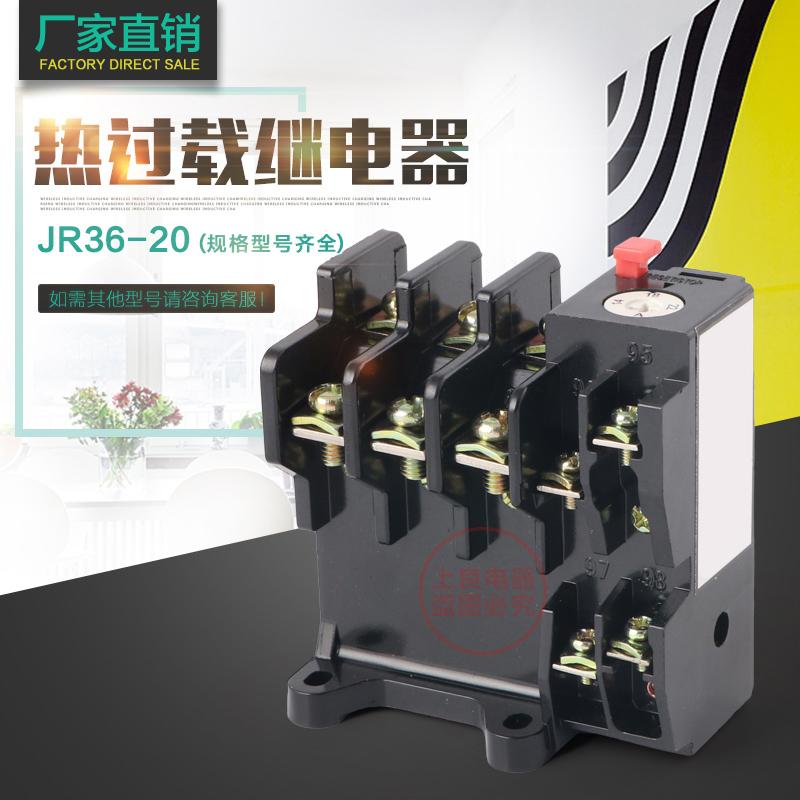 Продаётся напрямую с завода горячей живая нагрузка реле JR36-20 0.25~22A все виды A количество необязательный