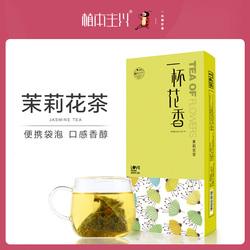 植本主义一杯花香茉莉花茶三角袋泡茶叶茉莉绿茶茉莉花茶组合茶包