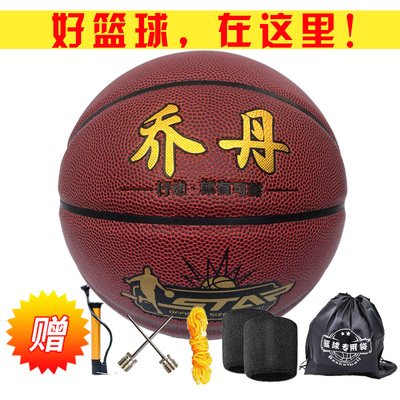 Basketball Jordan genuine No. 7 standard indoor and outdoor wear-resistant high junior high school college students game really soft leather