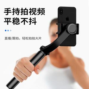 领10元券购买稳定器拍摄手持适用苹果xr华为支架