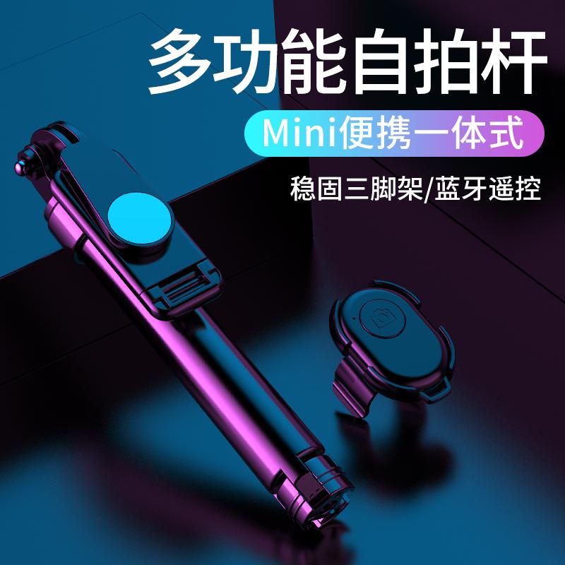 通用型自拍杆无线蓝牙带遥控三脚架一体式三角支架子适用苹果8P华为xr手机加长直播自排棒网红拍照神器多功能
