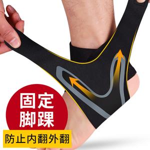 领5元券购买专业护踝男女脚腕固定扭伤防护保暖运动护腕足篮球装备护脚踝护具