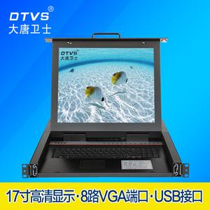 大唐卫士DL5708-B KVM切换器17寸8口四合一支持USB机架式LCD包邮厂家直销24h直发量大从优含13%增票液晶屏