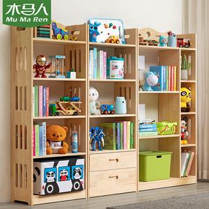木马人实木落地儿童书柜子小型书架