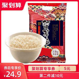 商超同步新米东北优质生态胚芽米2.5kg 农家粳米营养粥米寿司饭团