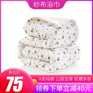 宝宝浴巾12层纯棉纱布被子冬季加厚新生儿盖被儿童午睡盖毯毛巾被价格