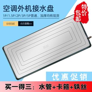 集水盘 空调外机接水盘带排水格力水槽漏水室外不锈钢滴水盘美