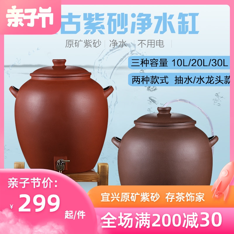 养神皇紫砂水缸大号带龙头储水罐净水机粗陶瓷水桶抽水缸家用茶桶