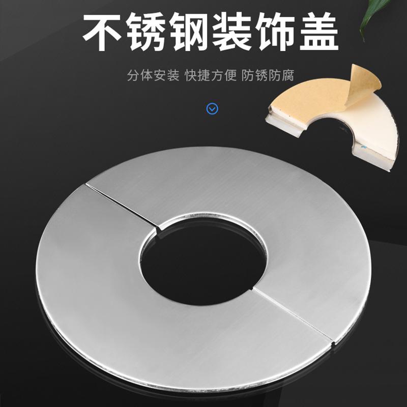 角閥不銹鋼裝飾蓋圓形卡扣式水龍頭水管管道遮擋空調孔墻孔遮丑蓋