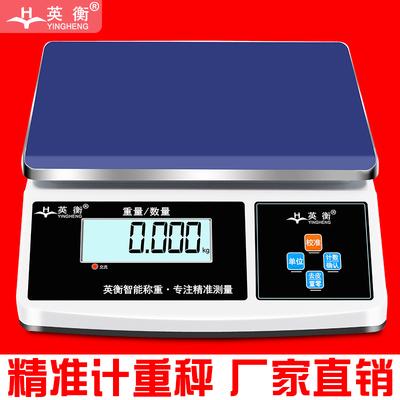 英衡精准电子秤0.1g商用电子台秤30kg工业秤高精度计重秤精密克称