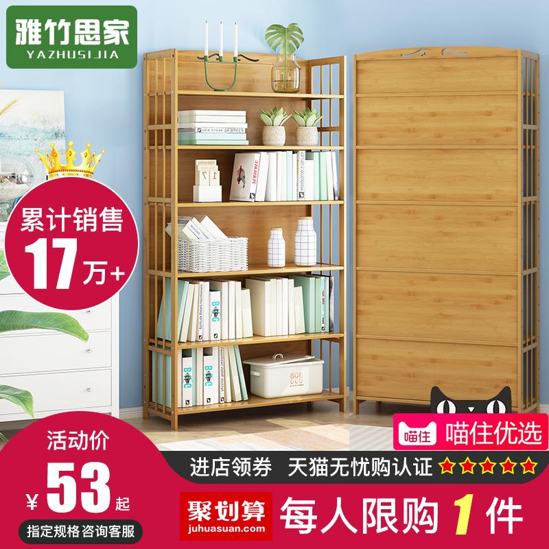 书柜书架置物架简易桌面桌上小收纳架落地简约现代实木学生用儿童