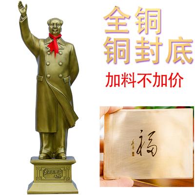 毛主席铜像 毛泽东摆件挥手雕塑全身镇宅纯铜站像新居乔迁礼品