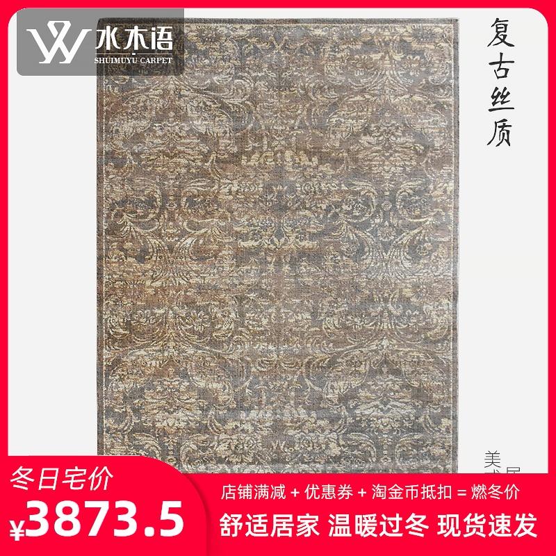 客厅地毯茶几沙发玄关书房美式羊毛真丝高等奢华床尾床边卧室地毯