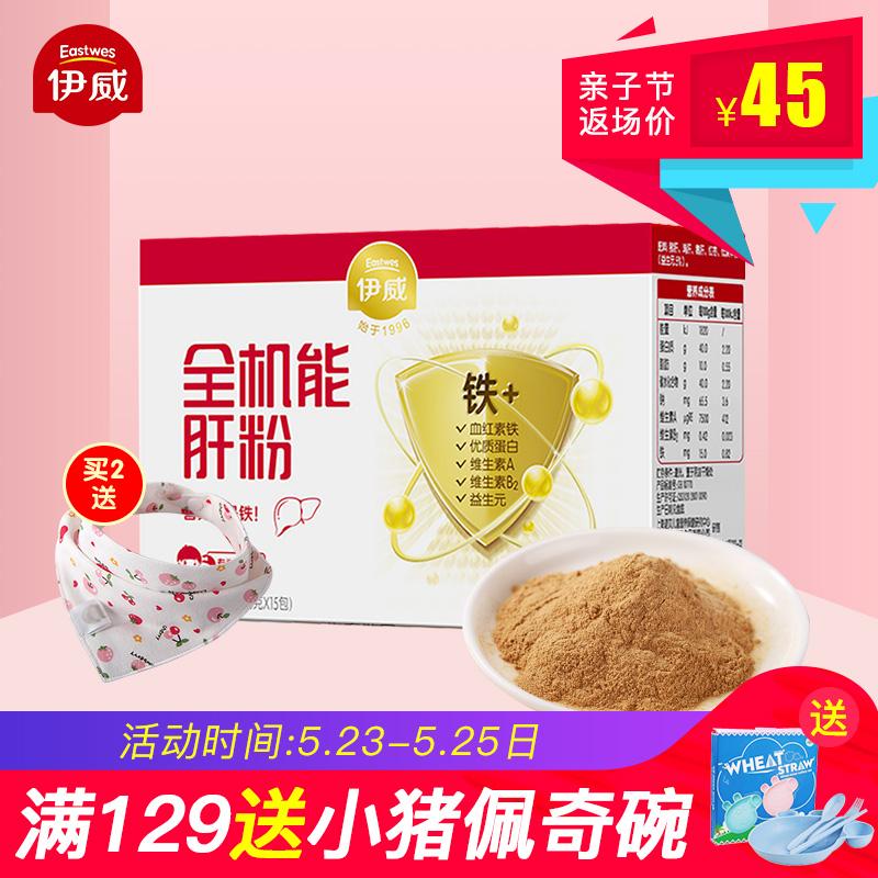 Печень младенцев Ивэй полностью Функциональный порошок печени печени на младенца Дополнительная пищевая добавка детские питание детские Порошок печени содержит Железо 52,5 г