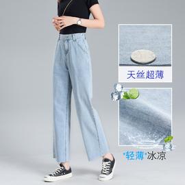 天丝牛仔阔腿裤女夏季薄款小个子泫雅宽松高腰垂感冰丝直筒九分裤