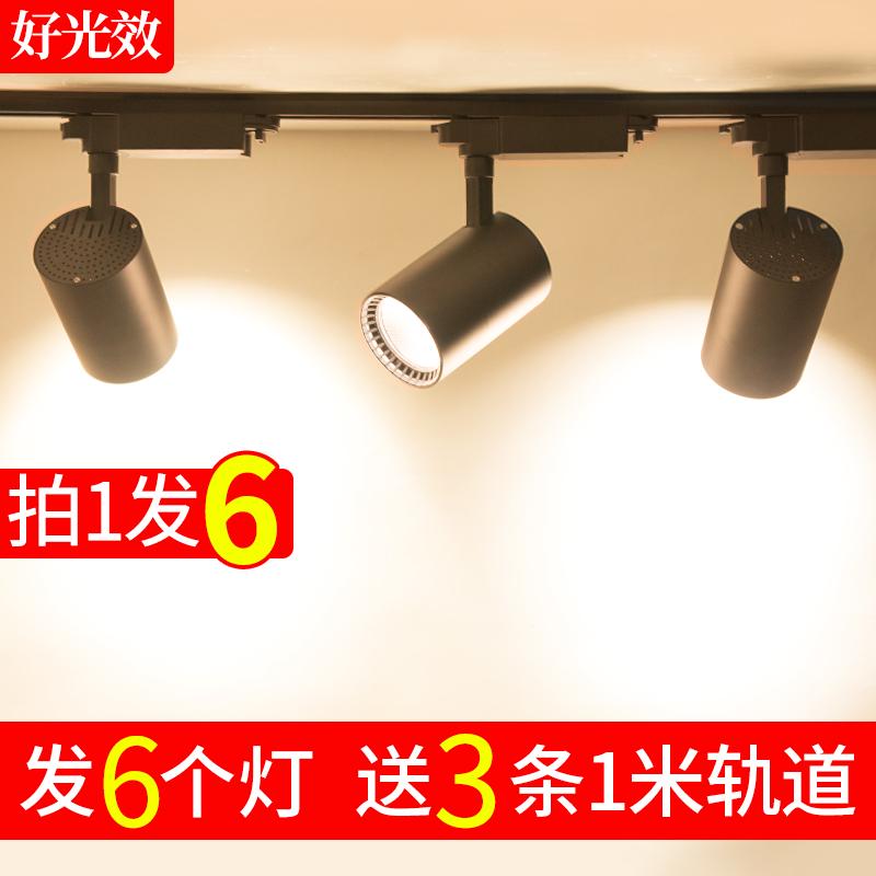 射灯led轨道灯服装店超亮节能COB明装式家用背景墙天花商用店铺灯