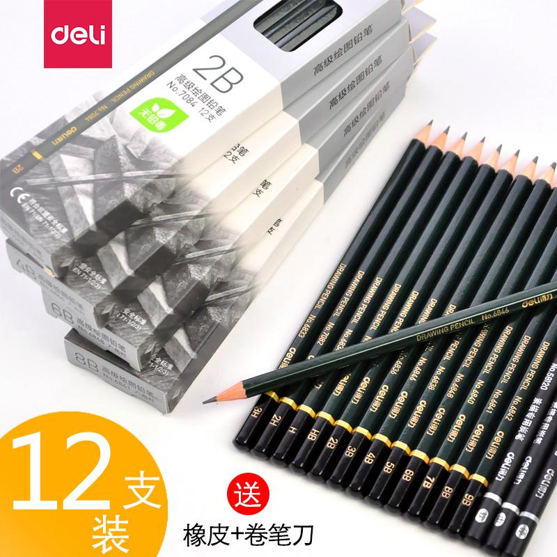 12支装得力铅笔2B绘图绘画素描铅笔HB/2H学生写字2比考试考级美术4B6B8初学者手绘速写炭笔软硬中4H铅笔套装