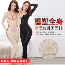 Long-sleeved sculpture body with abdomen tied around waist and body-slimming clothes