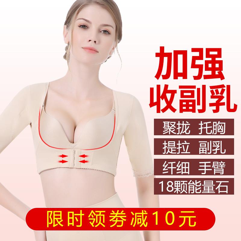 收副乳消除神器瘦胳膊肩膀胸托聚拢上托防下垂胸型矫正内衣女薄款
